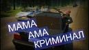 GTA 4 Криминальная Россия онлайн