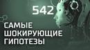 Путешественники во времени. Выпуск 542 (20.11.2018). Самые шокирующие гипотезы.