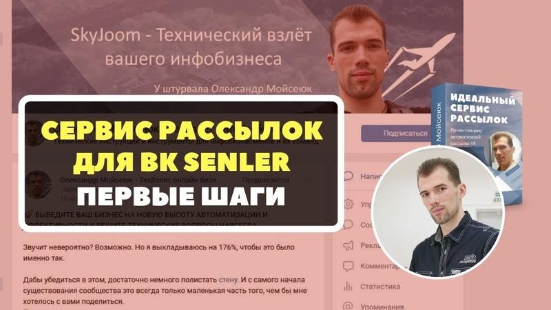 Senler - Первые шаги - Как настроить рассылку ВКонтакте - 2019