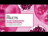 Новый Fructis Густые и роскошные