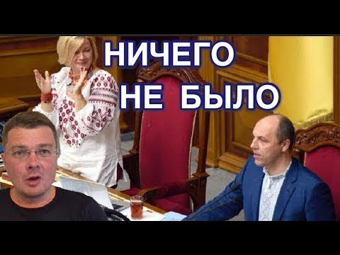 Секретная драка женщины Геращенко с Парубием