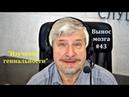 «Изучение гениальности» Сергей Савельев (Вынос мозга 43)