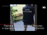 Парни в футболках «МЧС России» танцуют под Satisfaction
