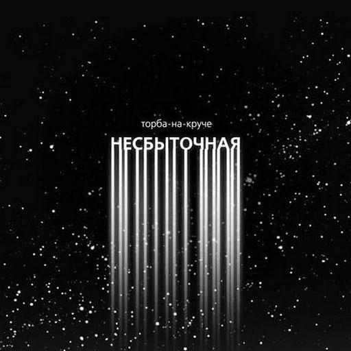 Торба-на-Круче альбом Несбыточная