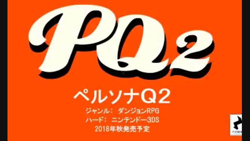 Persona Q2 prototype trailer.