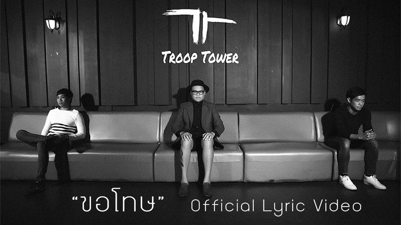 Troop Tower ขอโทษ OFFICIAL LYRIC VIDEO