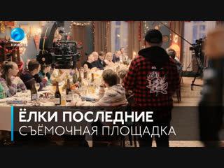 #НаСъёмкахФильма: Ёлки последние
