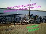 Путешествия по Золотому Кольцу России  ДЕНЬ 1