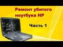 Ремонт ноутбука HP после механических повреждений Часть 1 Восстановление платы