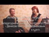 Интервью с голосом, творцом и основателем литературно-музыкального проекта Zоль - Денисом Кейтом Амирджановым 09.11.2017