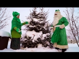 Прогулка #экологического_Деда_Мороза с внучкой по ул. Зелёная д. #Окунево к лесу