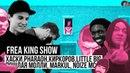 Frea King Show: ХАСКИ, PHARAOH, КИРКОРОВ, LITTLE BIG, ПОШЛАЯ МОЛЛИ, MARKUL, NOIZE MC