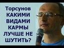 Торсунов. КАКИМИ ВИДАМИ КАРМЫ ЛУЧШЕ НЕ ШУТИТЬ