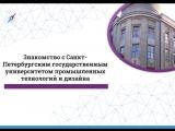 Знакомство с Санкт-Петербургским государственным университетом промышленных технологий и дизайна