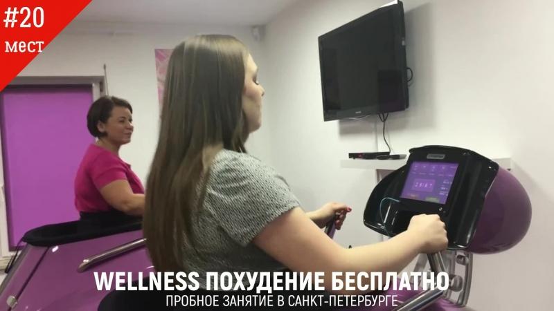 Уменьши объем тела на 3-5 см с WELLNESS в Санкт-Петербурге