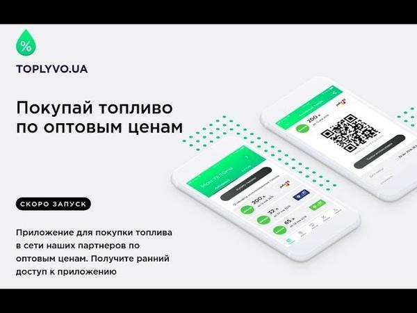 Экономим на топливе покупая талоны TOPLYVO UA
