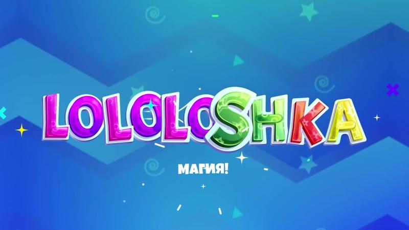 Новое интро Лололошки | Новое интро Lololowka
