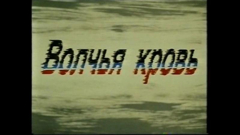Волчья кровь (кинофильм Волчья кровь, Лазер Видео, 1995)