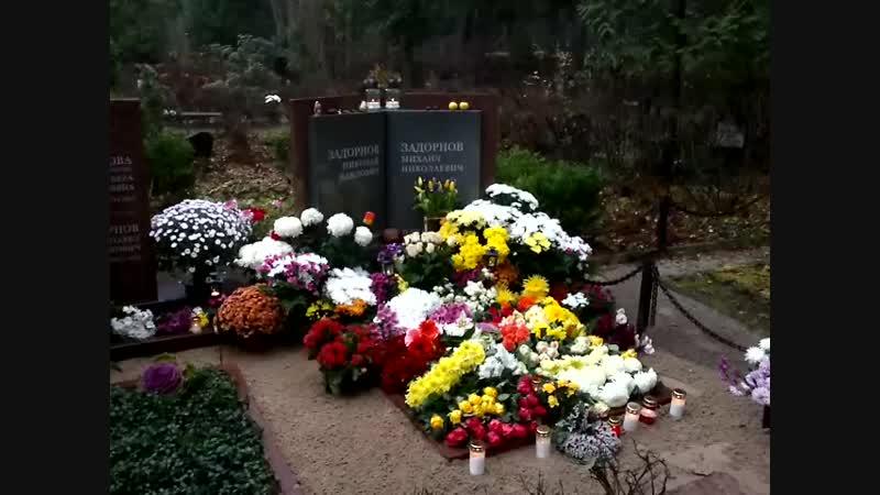 Cегодня первая годовщина смерти Задорнова М.Н.