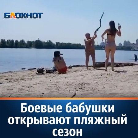 Блокнот Новости on Instagram блокнот новости Необычный инцидент произошел на пляже в Оболонском районе столицы Украины Две девушки на пляже ку