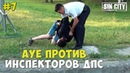 ГОРОД ГРЕХОВ 7 АУЕ ПРОТИВ ДПС ЧЕБОКСАРЫ