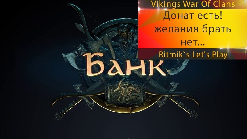 Vikings War Of Clans Урезали пакеты Донат не радует
