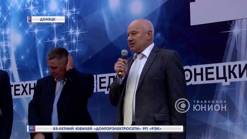 Юбилей «Донгорэлектросети» РП «РЭК». 27.10.2018, Панорама