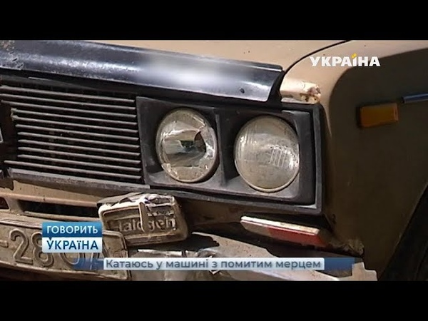 Катаюсь в машине с вымытым мертвецом (полный выпуск) | Говорить Україна