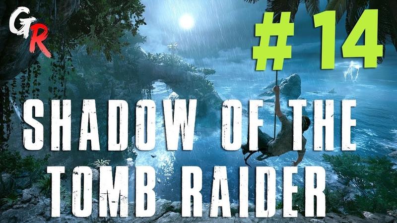 Shadow of the Tomb Raider прохождение на русском 14 - Испытание змеи