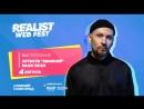 Концерт Звонкого в прямом эфире на фестивале Realist Web Fest 2018