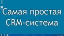 Самая простая и бесплатная CRM-система Supasoft CRM Free Lite!