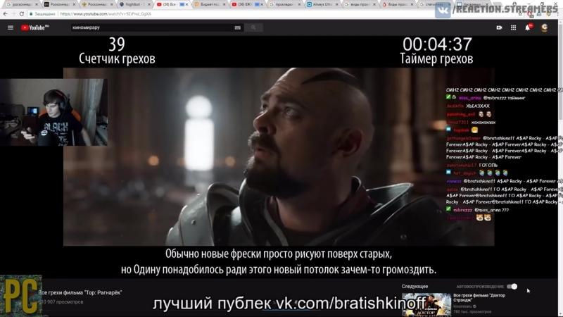 [Реакции Братишкина] Братишкин смотрит: Все киногрехи Тор: Рагнарёк