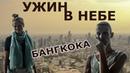 БЕЗЛИМИТНЫЙ УЖИН ИЗ МОРЕПРОДУКТОВ В БАНГКОКЕ 🏢 БАЙОК СКАЙ 🏢 400 бат