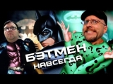 Бэтмен Навсегда — Ностальгирующий Критик
