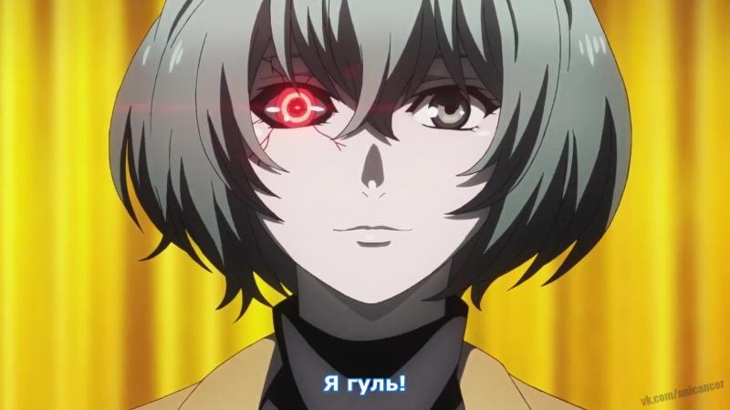 Токийский, вурдалак, гуль, монстр токийскийгуль2сезон3серия смотреть онлайн в русской озвучке.