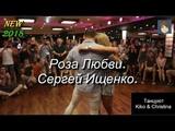 Роза Любви - Сергей Ищенко. Танцуют Kiko &amp Christina. NEW 2018.