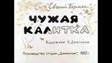 Диафильм Евгений Пермяк - Чужая калитка