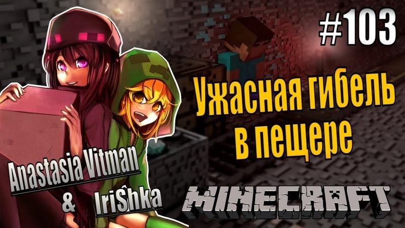 Ужасная гибель в пещере - Minecraft - 103