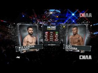 Fight Night Glendale: Carlos Condit vs Alex Oliveira.