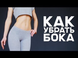 Очень простые упражнения! Попробуй!