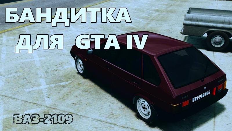 Бандитка ваз 2109 для GTA IV