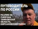 Путеводитель по России: Тамбовская область, разлив на р Ворона 2018