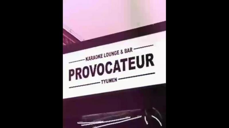 Караоке Lounge-Бар PROVOCATEUR Тюмень
