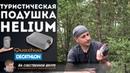 ✓ Туристическая подушка Quechua Helium Decathlon Мечта сбылась 👍