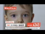 Быков Артем, 3 года. Чтобы помочь, отправьте SMS со словом ШАНС на номер 4345