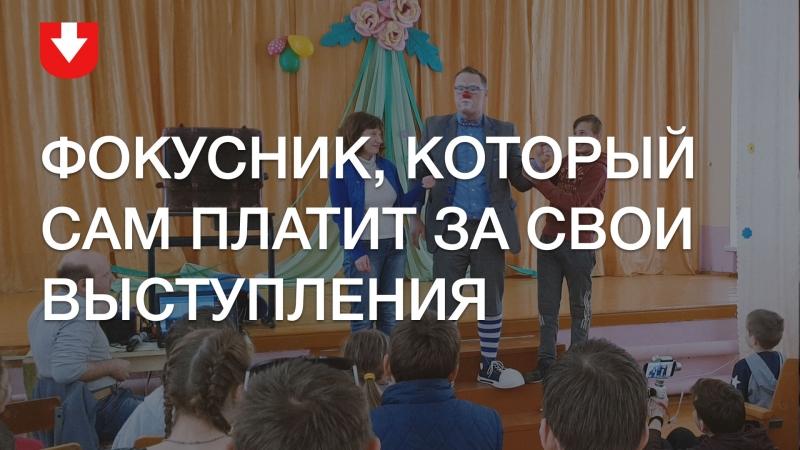 История клоуна Вовы, который ездит по миру за свой счет, чтобы развлекать детей из интернатов