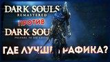 Dark Souls Remastered[PS4Pro] против Dark Souls PtDE DSFix[PC] - где лучше графика?