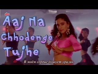 Aaj Na Chhodenge Tujhe - Madhuri Dixit, Aamir Khan, Dil, Dance Song (рус.суб.)