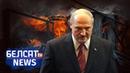 Беларусь хаўруснік Пуціна і ахвяра Лукашэнкі Беларусь союзник Путина и жертва Лукашенко