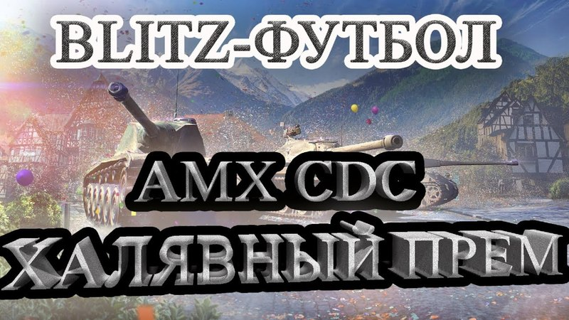 ИВЕНТ на AMX CDC l Чемпионат по Blitz-футболу l Подробности l Wot Blitz